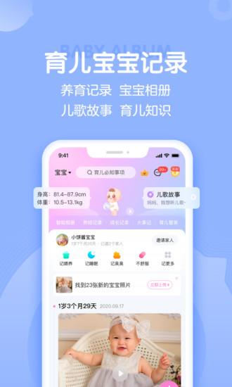 妈妈网孕育app最新版