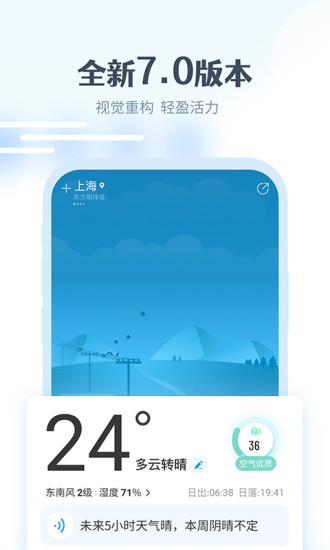 最美天气ios版app
