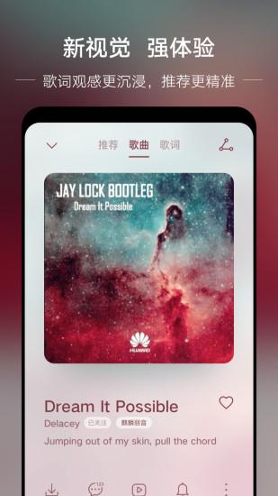 华为音乐播放器app