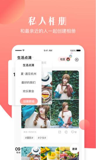 宝宝树小时光app最新版