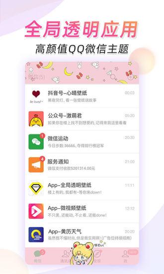 微视频壁纸破解版app
