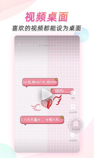 微视频壁纸app最新安