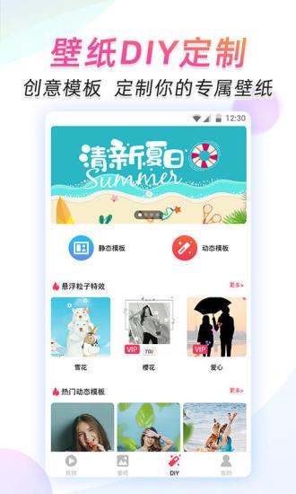 微视频壁纸app版