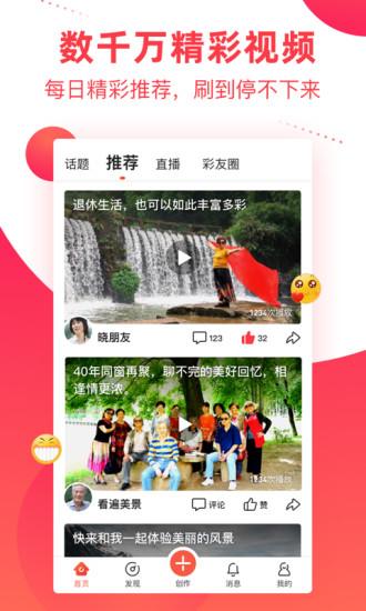 彩视app