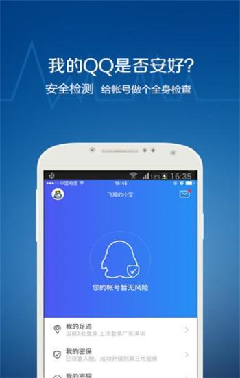 腾讯游戏安全中心app手机版下载