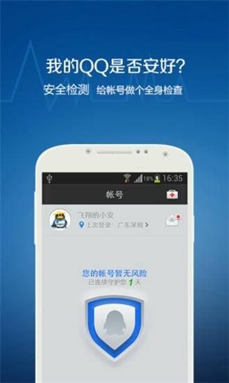 QQ安全中心破解版下载