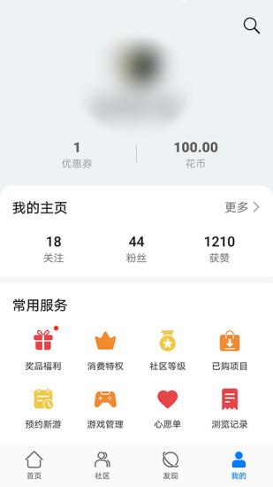 华为游戏中心下载