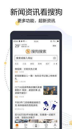 搜狗搜索手机app