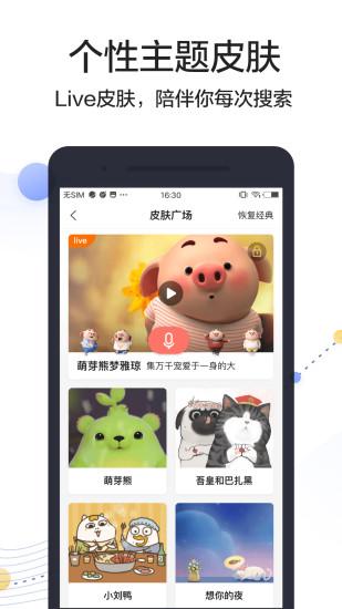 搜狗搜索手机app下载