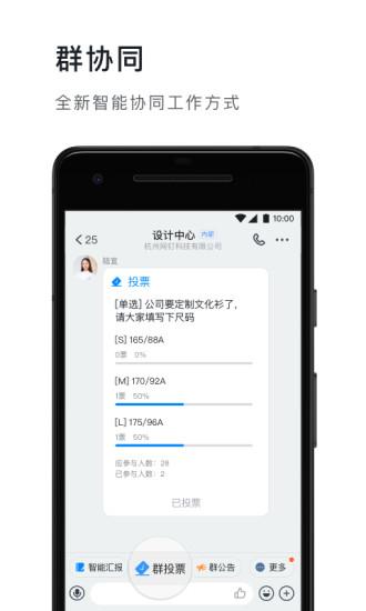 钉钉手机app下载