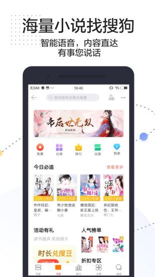 搜狗搜索安卓app下载