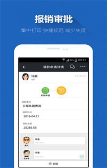 企业微信正式版