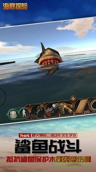 海底探险破解版下载