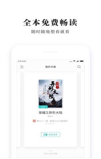 青岛免费小说免费版下载