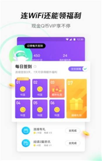 腾讯Wifi管家2020正式版