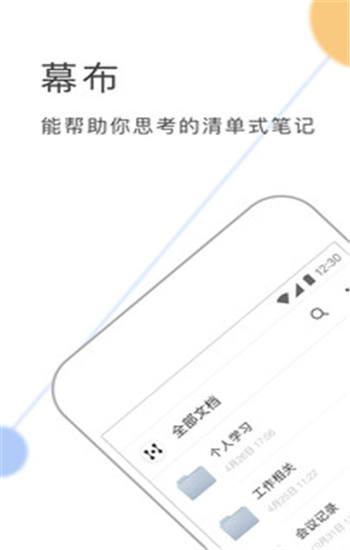 幕布app下载