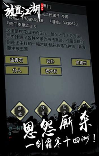放置江湖内购版下载