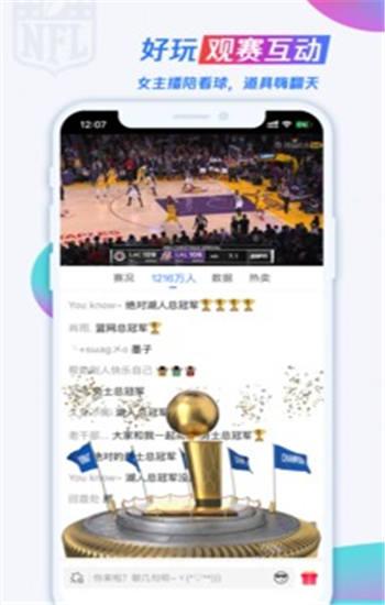 腾讯体育软件正式版