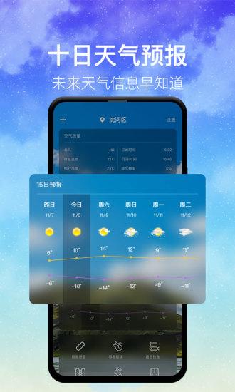 天气预报软件下载安装