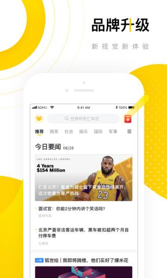 搜狐资讯正式版
