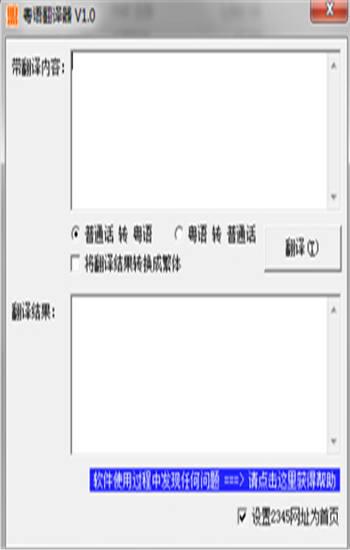 粤语翻译器app