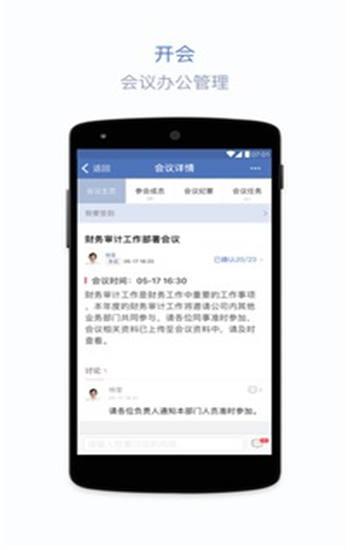 蓝信手机客户端下载