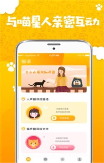 人猫人狗翻译器免费版