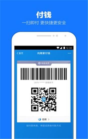支付宝app官方版下载