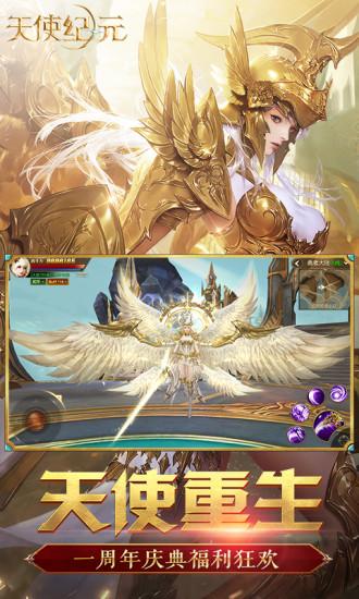 天使纪元免费版