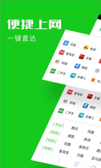 网址大全app
