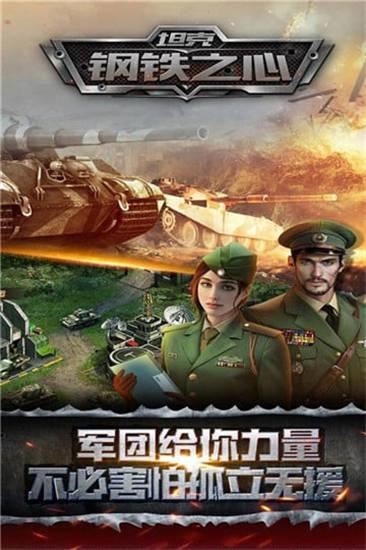 坦克钢铁之心游戏下载