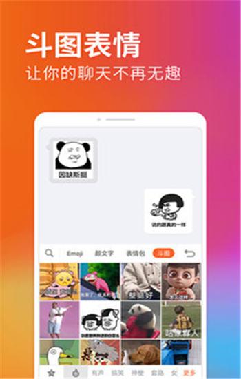 搜狗输入法专业版下载