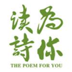 为你读诗官方版