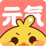 元气漫画app最新版