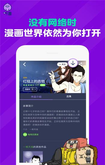 咚漫app手机版下载
