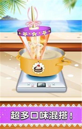 点点冰淇淋屋游戏下载