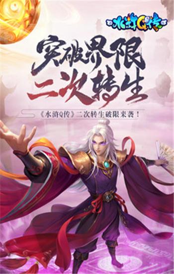 水浒Q传游戏下载