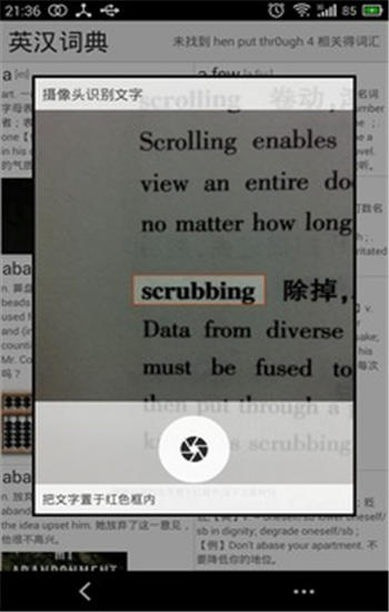 英汉词典app下载