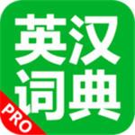 英汉词典app