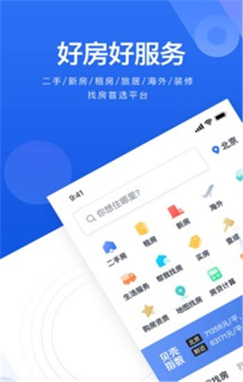 贝壳找房安卓app