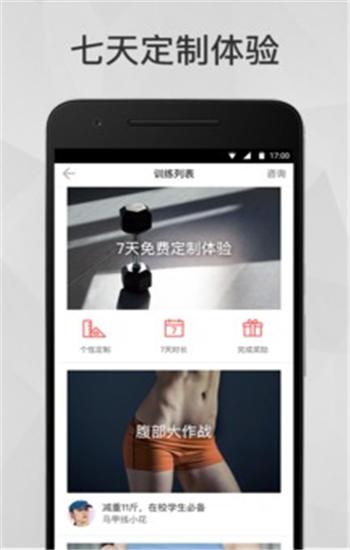 马甲线app最新版