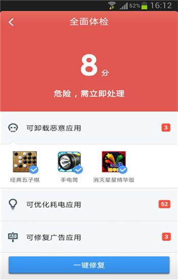 金山毒霸app安卓版下载