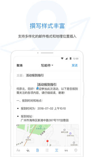 QQ邮箱app免费下载