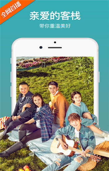 芒果TV免费版app