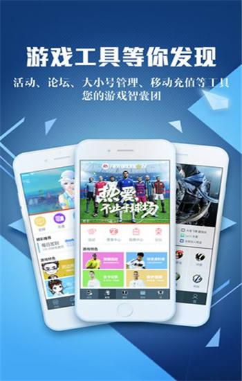 腾讯手游模拟器手机版下载