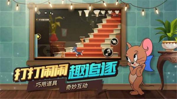 猫和老鼠手游免费版下载