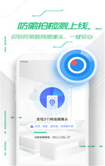 360手机卫士免费官方版