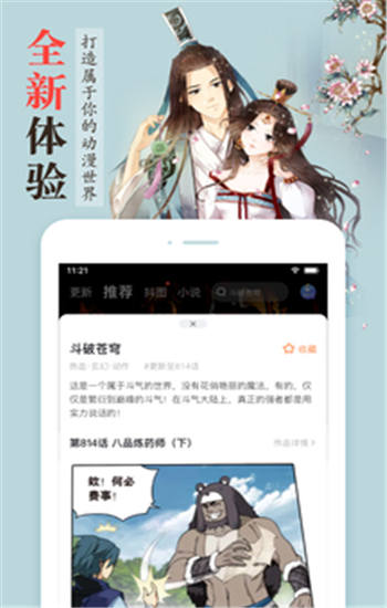 漫客栈app官方版下载