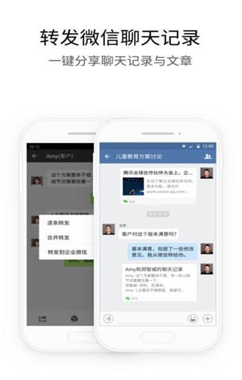 企业微信免费破解