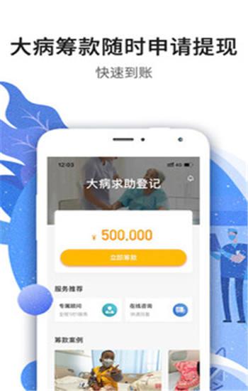 水滴筹app官方版下载